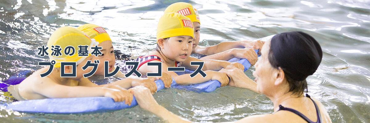 水泳の基本 プログレスコース
