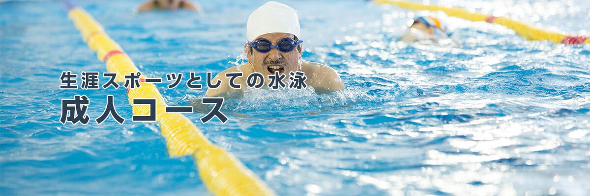 生涯スポーツとしての水泳 成人コース