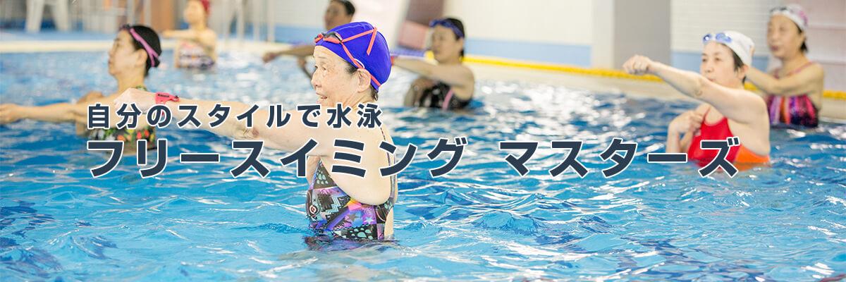 自分のスタイルで水泳 フリースイミング マスターズ