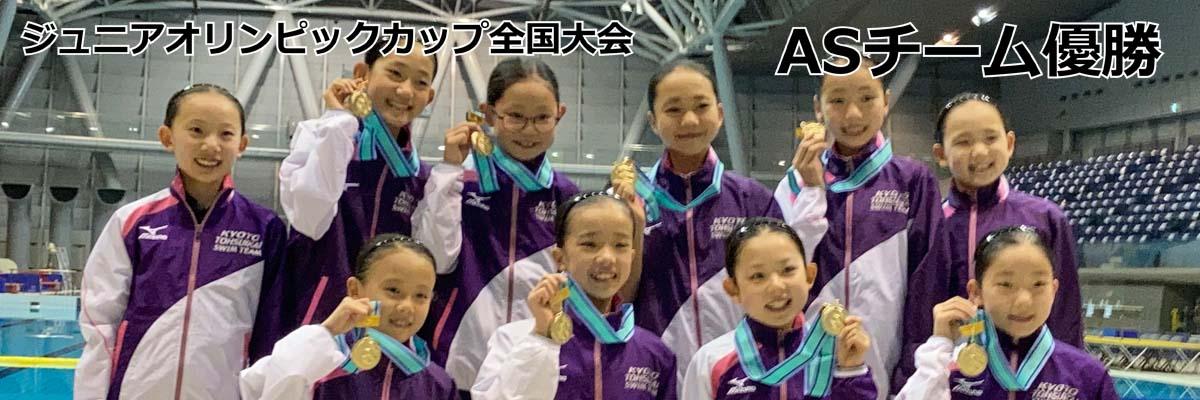 第44回全国JOCジュニアオリンピックカップ夏季水泳競技大会